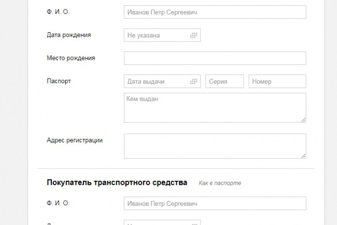 Онлайн договор купли-продажи автомобиля 1 - kwork.ru