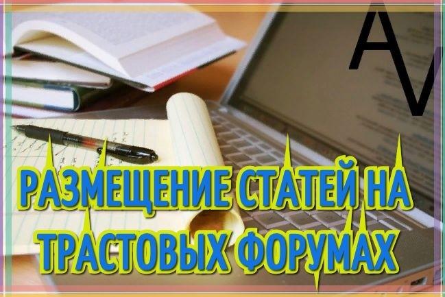 Размещение 12 статей на сайтах, статья входит в стоимость 1 - kwork.ru