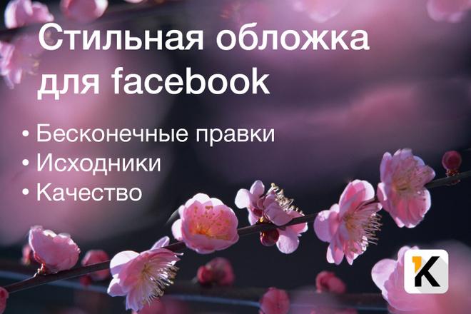 Создам стильную обложку для facebook 19 - kwork.ru