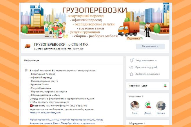 Оформление группы ВКонтакте 4 - kwork.ru