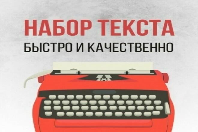 Веду набор текстов. В кратчайшие сроки 1 - kwork.ru