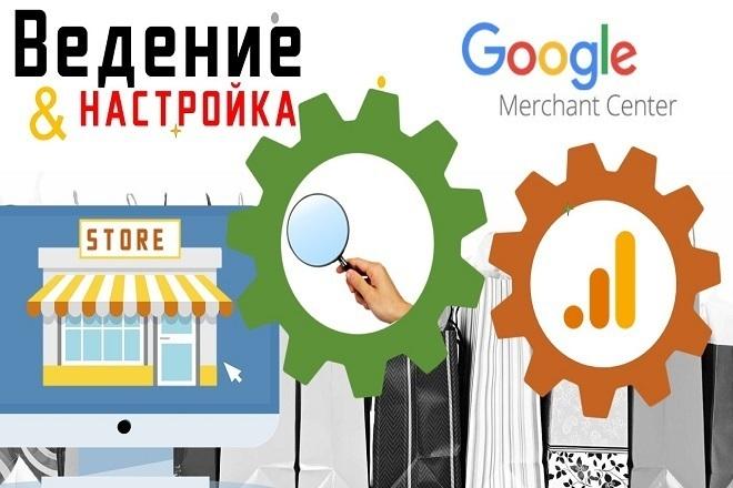 Ведение интернет-магазина на Google Merchant 1 - kwork.ru