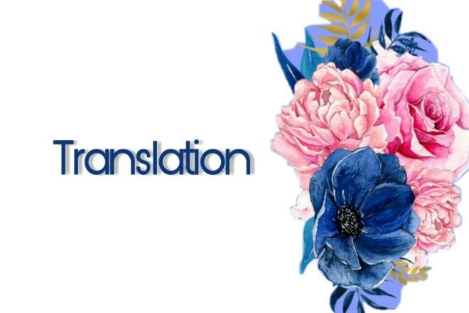 Перевод текстов на английском языке различного уровня сложности 1 - kwork.ru