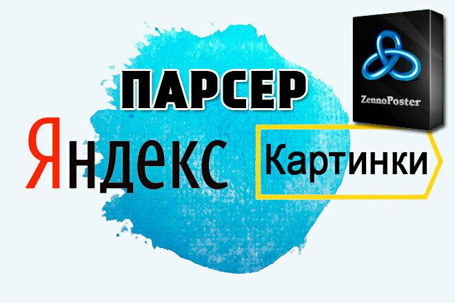 Шаблон ZennoPoster - парсер картинок с Яндекс. Картинки 1 - kwork.ru