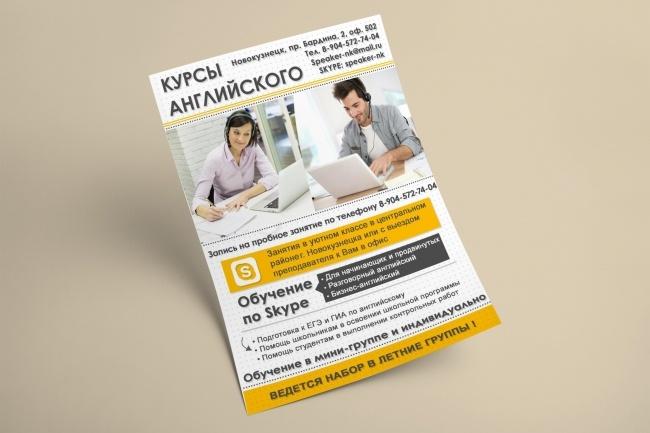 Создам листовку или флаер 2 - kwork.ru