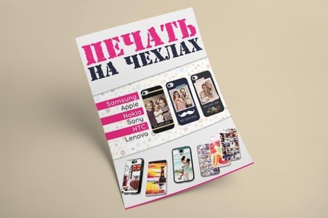 Создам листовку или флаер 3 - kwork.ru
