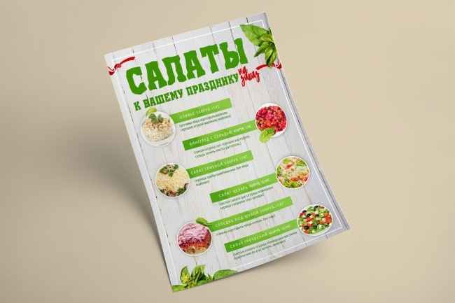 Создам листовку или флаер 5 - kwork.ru