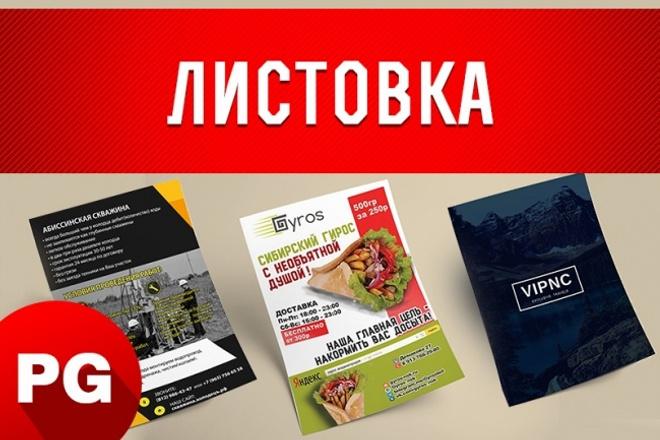 Создам листовку или флаер 10 - kwork.ru
