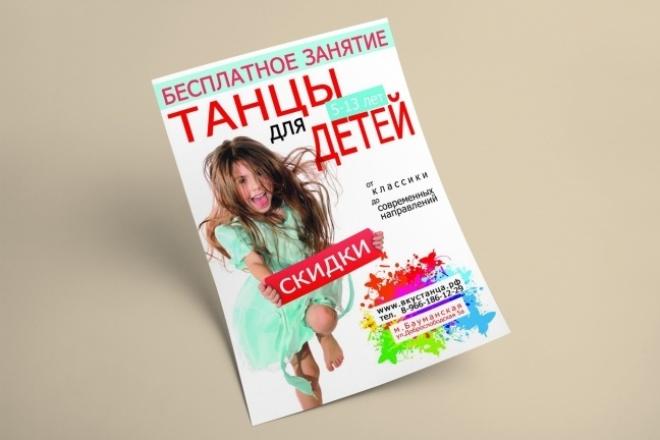 Создам листовку или флаер 6 - kwork.ru