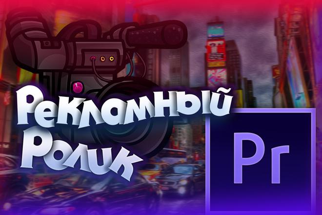 Создам качественный рекламный ролик 1 - kwork.ru