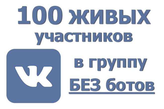 За день 100 живых участников в группу ВК. Люди вручную, без ботов 1 - kwork.ru