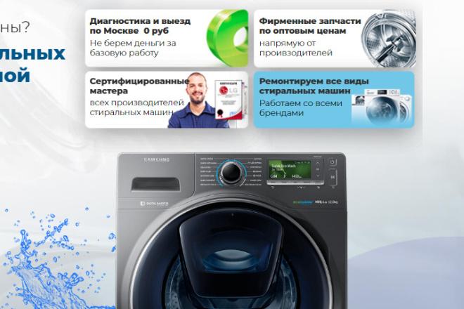 Лендинг с квизом Ремонт стиральных машин с высокой конверсией 1 - kwork.ru