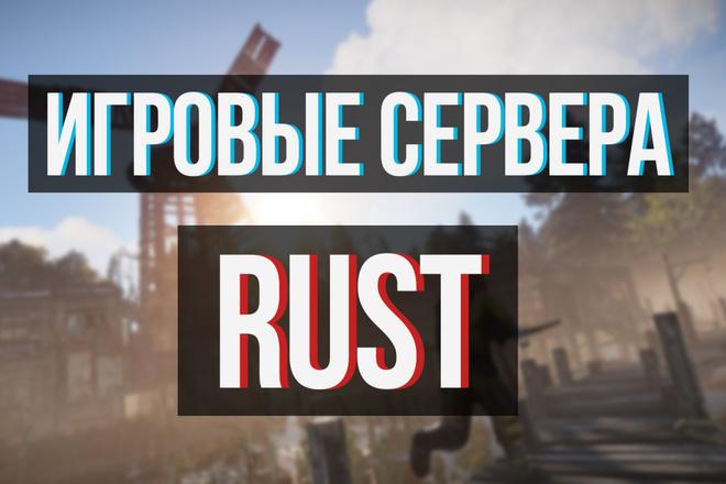 Создам, настрою сервер RUST experimental 12 - kwork.ru