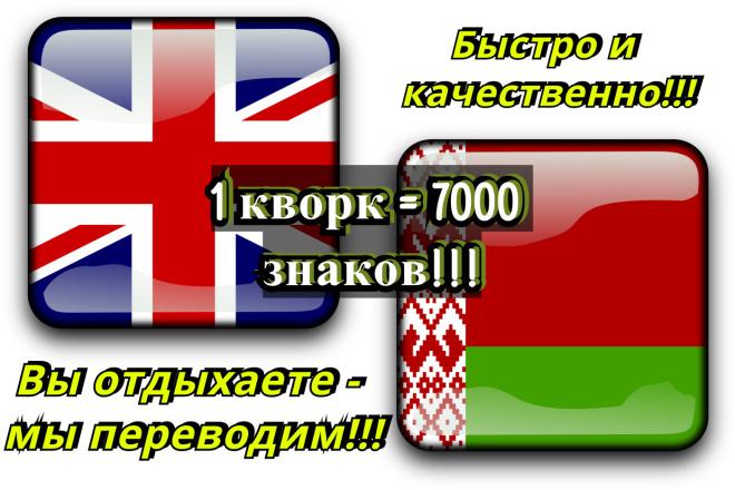 Помощь с переводом английский - белорусский и обратно фото