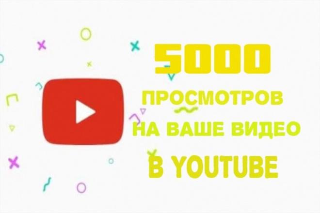 10000 живых просмотров на Ваш ролик в youtube гарантировано 1 - kwork.ru