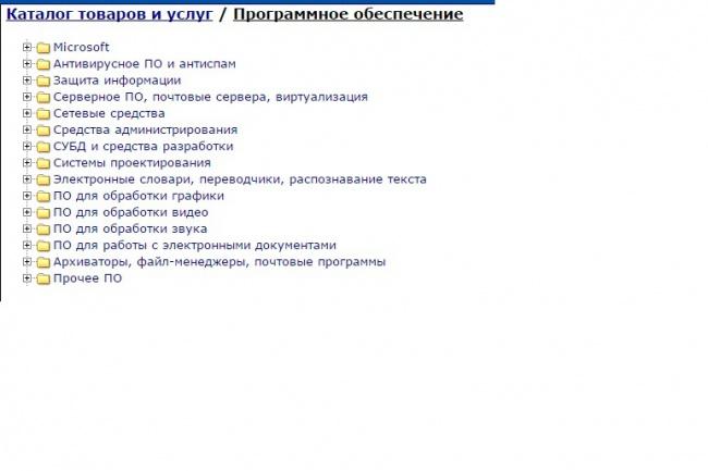 Установка любых программ на ваш компьютер 1 - kwork.ru