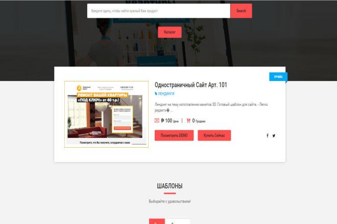 Скрипт магазина цифровых товаров 1 - kwork.ru