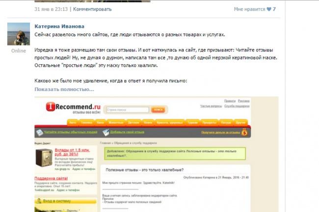 Напишу рекламный текст и размещу в соцсетях 1 - kwork.ru