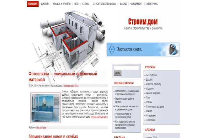 Сайт строительной тематики с автонаполнением 1 - kwork.ru