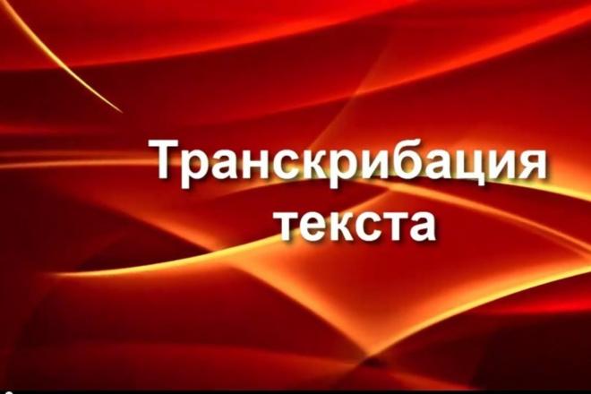 Транскрибация текста с аудио и видео в документ формата Word 1 - kwork.ru