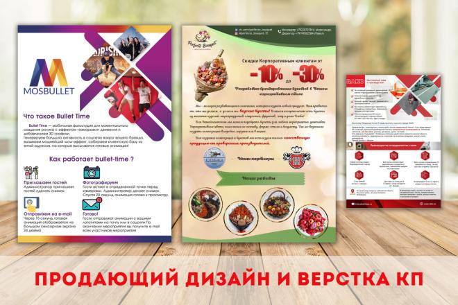 Яркий дизайн коммерческого предложения КП. Премиум дизайн 110 - kwork.ru