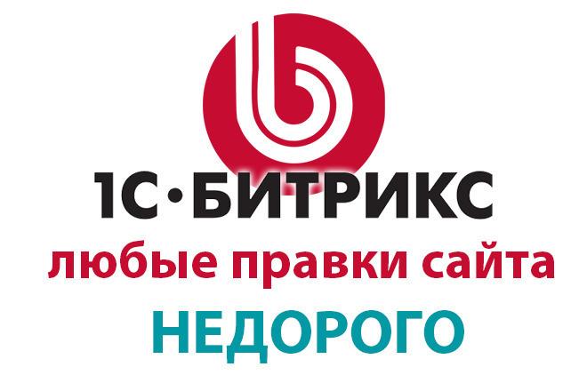 Правка на сайте Битрикс недорого 1 - kwork.ru