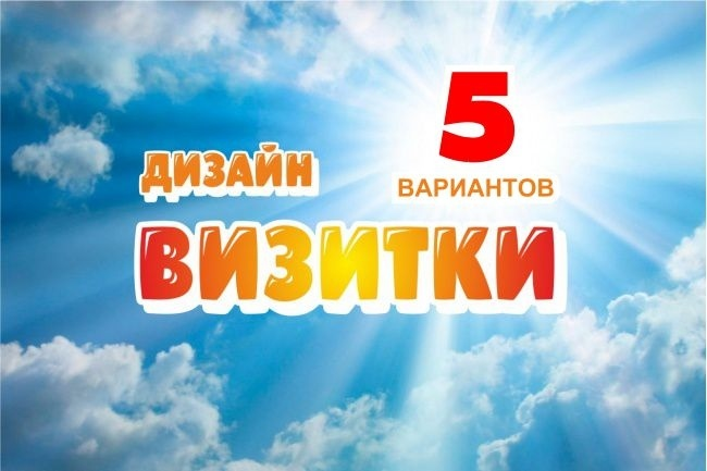 Дизайн визиток 73 - kwork.ru