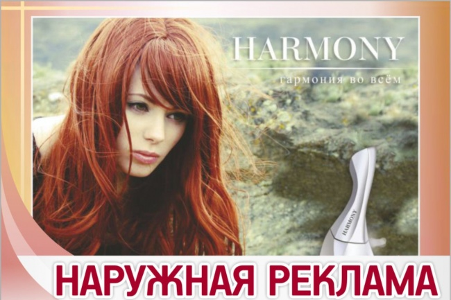 Широкоформатный баннер, качественно и быстро 86 - kwork.ru
