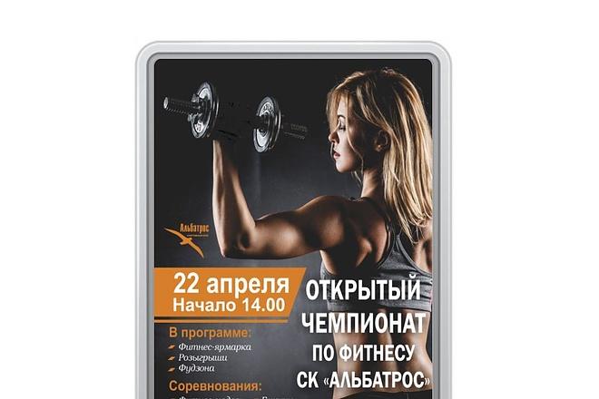 Широкоформатный баннер, качественно и быстро 84 - kwork.ru