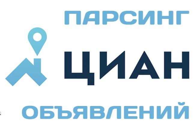 Парсинг объявлений на Cian.ru 1 - kwork.ru