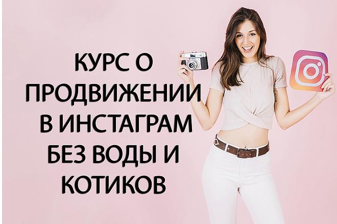 Курс о продвижении в Инстаграм БЕЗ воды и котиков 1 - kwork.ru