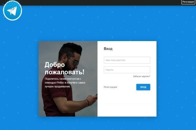 Скрипт социальной сети Wonder 1 - kwork.ru