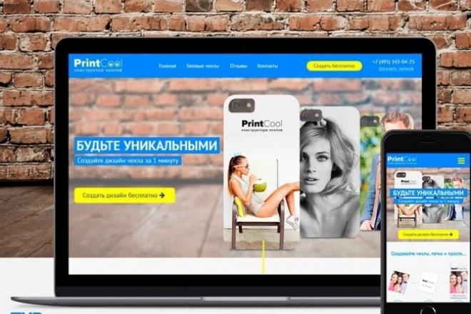 Продам Визуальный конструктор лэндингов 1 - kwork.ru