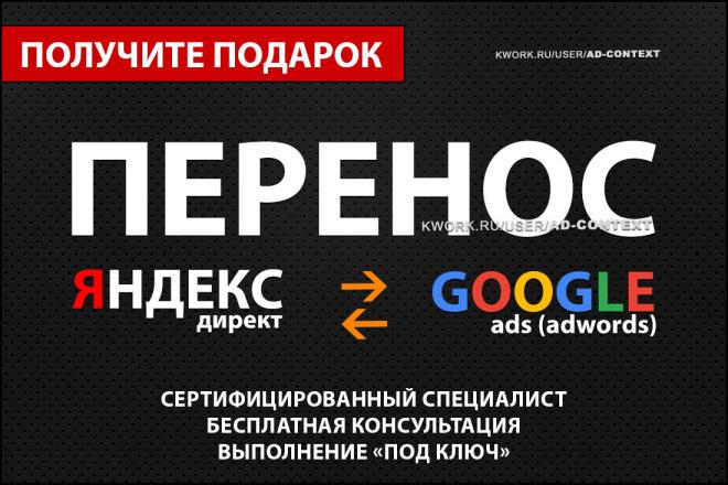 Перенос рекламных кампаний между Яндекс Директ и Google Ads, Adwords 1 - kwork.ru