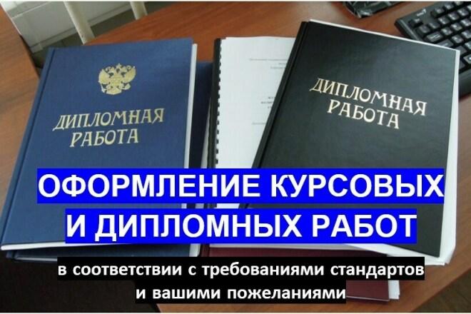 Грамотное оформление курсовых и дипломных работ 1 - kwork.ru