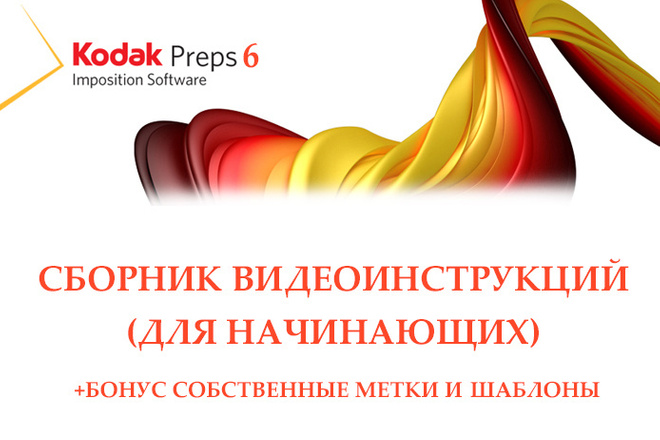 Видео инструкции Kodak Preps 6, для начинающих Prepress 1 - kwork.ru