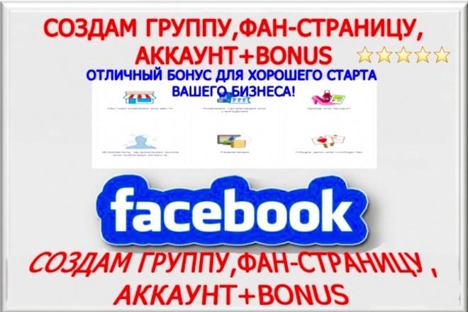 Создам и наполню страницу, группу, аккаунт Facebook+бонусы 1 - kwork.ru