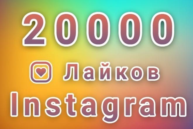 20000 Новых лайков в Instagram. До 12 публикаций 1 - kwork.ru