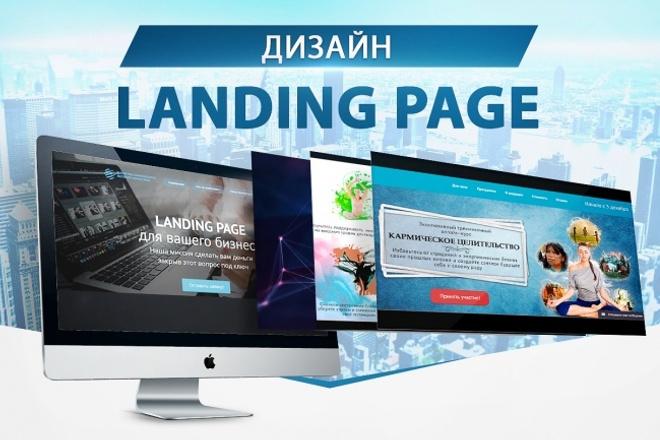 Создам дизайн 1 блока сайт 4 - kwork.ru