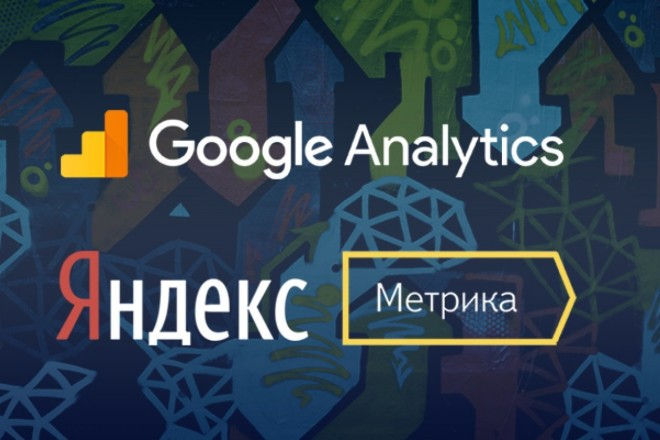 Установлю Яндекс Метрику и Google Analytics + настрою цели 1 - kwork.ru