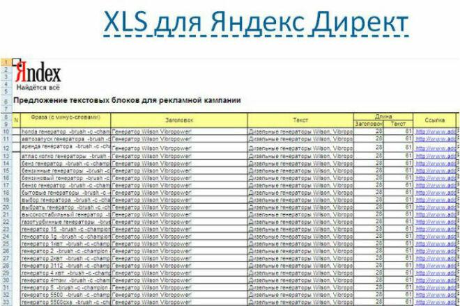 Создам файл для заливки в Яндекс. Директ 1 - kwork.ru