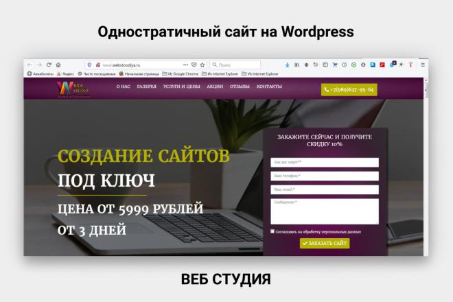 Лендинг на Webflow, WordPress,Tilda 19 - kwork.ru