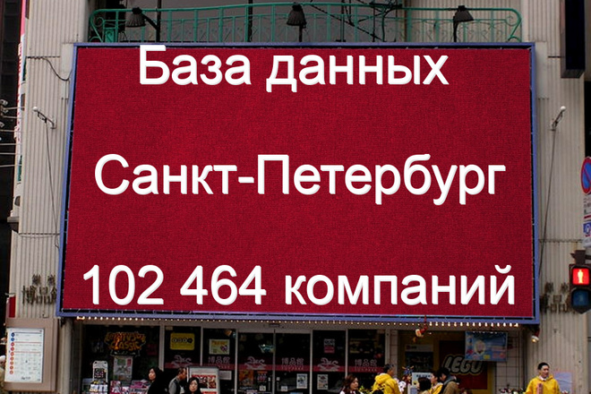 102464 контактов компаний Санкт-Петербурга 2020 год 1 - kwork.ru