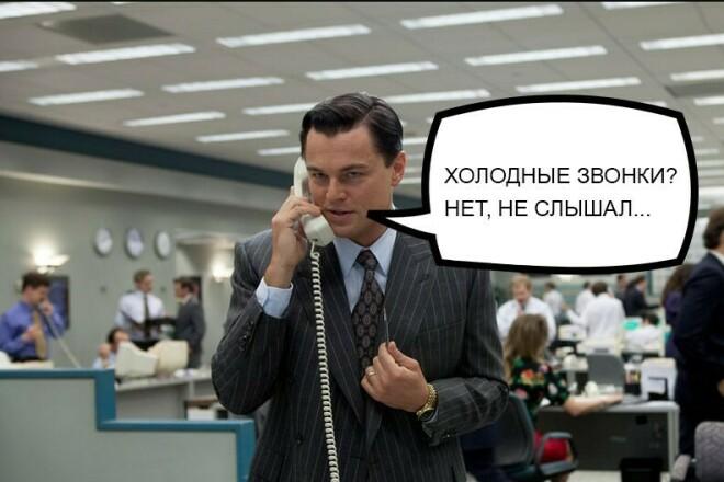 Скрипт Холодные звонки с высокой конверсией 1 - kwork.ru