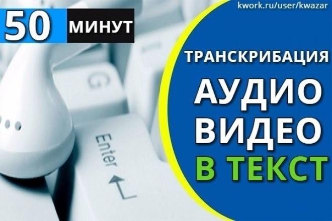 Транскрибация текста, грамотный перевод из аудио и видео в текст 1 - kwork.ru