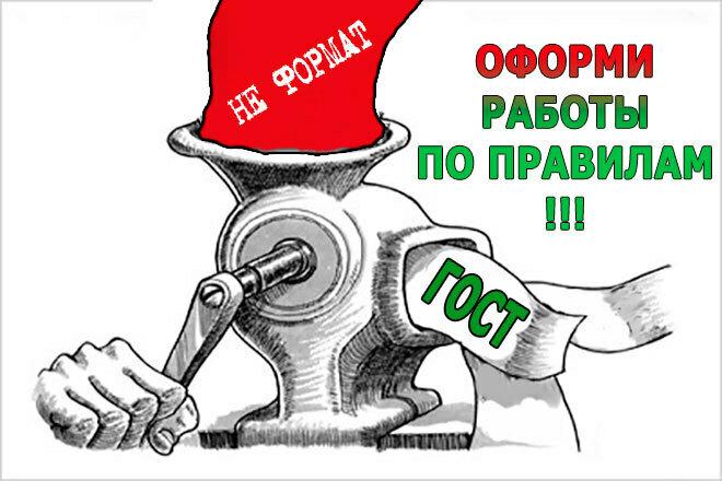 Оформлю работу по ГОСТ 1 - kwork.ru