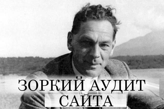 Аудит юзабилити сайта - аудит сайта глазами человека 1 - kwork.ru