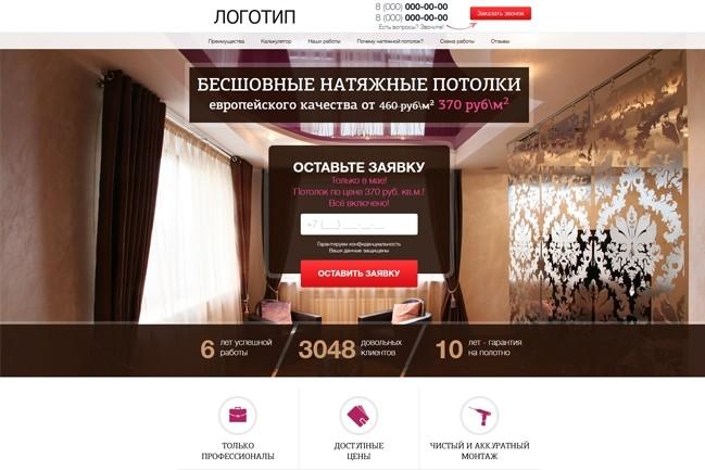 Продам лендинг - натяжные потолки 1 - kwork.ru