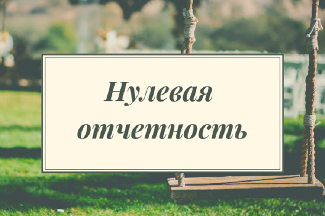 Нулевая отчетность 1 - kwork.ru