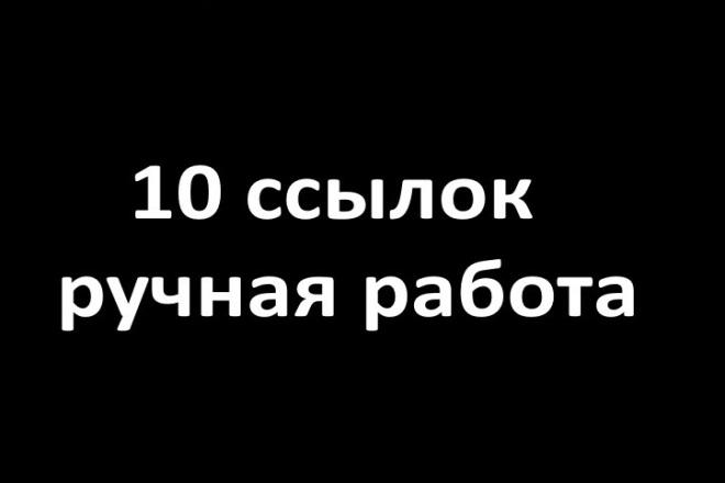 10 жирных ссылок с трастовых сайтов с высоким ИКС 1 - kwork.ru